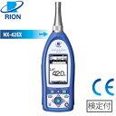 リオン(RION) NL-42EX 普通騒音計 (機能拡張プログラムNX-42EX付きセット) 検定付