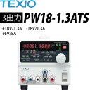 TEXIO(テクシオ) PW18-1.3ATS 多出力直流安定化電源 (ドロッパ方式)