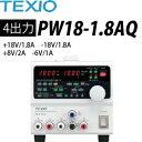 TEXIO(テクシオ) PW18-1.8AQ 多出力直流安定化電源 (ドロッパ方式)