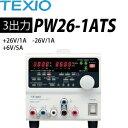 TEXIO(テクシオ) PW26-1ATS 多出力直流安定化電源 (ドロッパ方式)