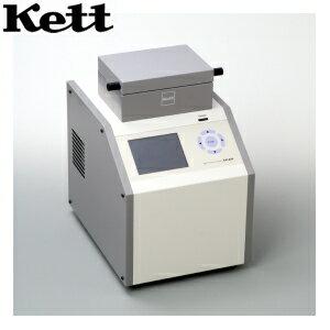 ケット科学(Kett) AN-820 成分分析計 標準仕様(国産玄米、国産精米)