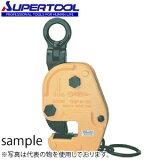 スーパーツール 自在型横吊クランプ GVC1E 吊クランプ 容量:1t