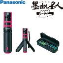 パナソニック 墨出し名人 BTL1100P(ピンク) 壁十文字 レーザー墨出し器【在庫有り】【あす楽】