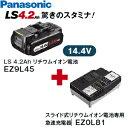 パナソニック 14.4V電池+充電器セット EZ9L45ST 14.4V/4.2Ahリチウムイオン電池 EZ9L45 + 急速充電器 EZ0L81【在庫有り】【あす楽】