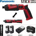 パナソニック 7.2V 充電スティックインパクトドライバー EZ7521LA1S-R 赤 (電池 計2個・充電器・ケース付)ペンインパクト (EZ7521LA2...