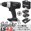 パナソニック 充電マルチインパクトドライバー 14.4V/4.2Ah EZ7548LS2S-B(黒) (電池2個・充電器・ケース付)【在庫有り】【あす楽】