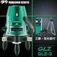 山真製鋸(YAMASHIN) グリーンレーザー墨出し器 GLZ-3-W (三脚・受光器付)【在庫有り】【あす楽】