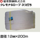 稲葉ロープ クレモナSロープ3つ打ち 直径12mm×200m...