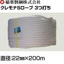 稲葉ロープ クレモナSロープ3つ打ち 直径22mm×200m 巻重量:59.2kg