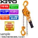 キトー(KITO) レバーブロック L5形 LB010 1.0t×1.5M 【レバーブロック】