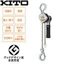 キトー(KITO) レバーブロック LX形 LX003 250kg×1M 【レバーブロック】