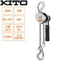 キトー(KITO) レバーブロック LX形 LX005 500kg×1.2M 【レバーブロック】