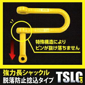 大洋製器強力長シャックル脱落防止捻込タイプTSLG-2.5t使用荷重:2.5t