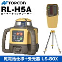 TOPCON(トプコン) ローテーティングレーザー RL-H5ADB 乾電池仕様 球面タイプ三脚