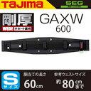 タジマ 安全帯胴当てベルト GAXW600 (胴ベルト別売り) 剛厚GAXW Sサイズ SEG対応品