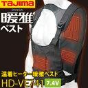 ショッピング充電式 タジマ 充電式ヒートベスト HD-VE741N 暖雅ベスト7.4V(充電器・バッテリーは別売) カラー:黒【在庫有り】【あす楽】