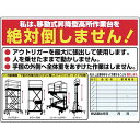 安全標識 35-G 『私は、移動式昇降型高所作業台を絶対倒しません!』 高所作業車関連標識 450×