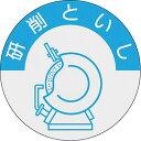 安全標識 845-A 『研削といし』 ヘルメット用ステッカー(資格者) φ40 [代引不可商品]