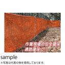 安全標識 5251 オレンジネットフェンス 1000mm巾×50m ポリエチレン [送料別途お見積り]