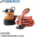 鶴見製作所(ツルミポンプ) スイープポンプ LSPE1.4S...