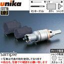 ユニカ(unika) 超硬ホールソー トリプルコンボ セット COM-T50ST ストレートシャンク 口径:50mm 有効長:23mm