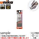 ユニカ(unika) 充電インパクトドライバービット DPRJ-5C 『5種類セット』 刃先径:3.4・4.8・5.0・6.0・6.4mm