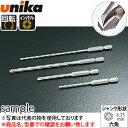 ユニカ(unika) 充電インパクトドライバービット RJ3.2×90 有効長:45mm 刃先径:3.2mm