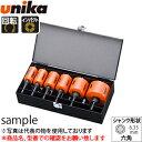 ユニカ(unika) HSSホールソー ハイスホールソー(ツバ無し) TOOLBOXセット TB-16 設備工事用 28・30・32・35・38・50mm