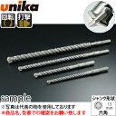 ユニカ(unika) 六角軸UXビット ロング HUXL26.0×420 有効長:302mm 刃先径:26mm