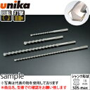 ユニカ(unika) SDS-maxビット ロング SDSMAXL26.0×540 有効長:400mm 刃先径:26mm