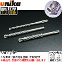 ユニカ(unika) SDSプラスUX ロング SDS-plus UXL14.5×450 有効長:390mm 刃先径:14.5mm
