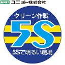 ユニット 849-40 『クリーン作戦5S』 ビニール製スポンジ入胸章 10枚1組 60mmφ ユニ