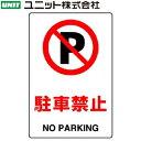 ユニット 803-121 『駐車禁止』 JIS規格標識 300×200×1.2mm厚 エコユニボード [代引不可商品]