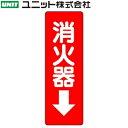 ユニット 825-37 『消火器↓』 消火用品方向指示標識 ...