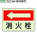 ユニット 825-43 『→消火栓』 消火用品方向指示標識 ...