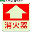 ユニット 825-52 『↑消火器』 消火用品方向指示標識 ...