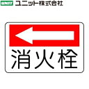 ユニット 825-74 『←消火栓』 消火用品方向指示標識 ...