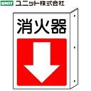ユニット 825-83 『消火器↓』 消火用品方向指示標識 ...