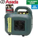 アサダ(Asada) フロン回収装置 エコセーバーmini(ボンベ付き) ES401