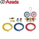アサダ(Asada) HFO-1234yf用マニホールド ES615