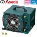 アサダ(Asada) クーリングユニットCL3 ES801