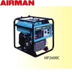 北越工業(AIRMAN/エアマン) ガゾリンエンジン発電機 HP2600C-A1(低騒音)