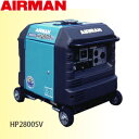 北越工業(AIRMAN/エアマン) 防音・インバータタイプ ガソリンエンジン発電機 HP2800SV-A1 [配送制限商品]