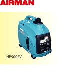 北越工業(AIRMAN/エアマン) ガゾリンエンジン発電機 HP900SV-A1(防音・インバータ・超低騒音)
