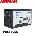 北越工業(AIRMAN/エアマン) エンジンコンプレッサ PDS130SC-5C3(アフタクーラ仕様)