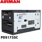 北越工業(AIRMAN/エアマン) エンジンコンプレッサ PDS175SC-5C3(アフタクーラ仕様)