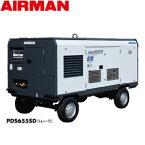 北越工業(AIRMAN/エアマン) ドライ仕様エンジンコンプレッサ PDS655SD-4C1 トレーラタイプ [配送制限商品]