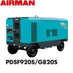 北越工業(AIRMAN/エアマン) エンジンコンプレッサ PDSF920S-4B1(高圧仕様・トレーラタイプ)