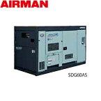 北越工業(AIRMAN/エアマン) エンジン発電機 SDG60AS-3B1(極超低騒音)