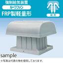 鎌倉製作所 ルーフファン FRP製軽量形 低騒音形 給気形 RFS-530NP モーター仕様:3φ・200V・6P・0.4kW 周波数選択 ファン径:53cm